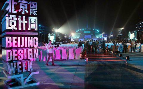The Next Design Weeks You Must Attend design weeks The Next Design Weeks You Must Attend Beijing Design Week 480x300